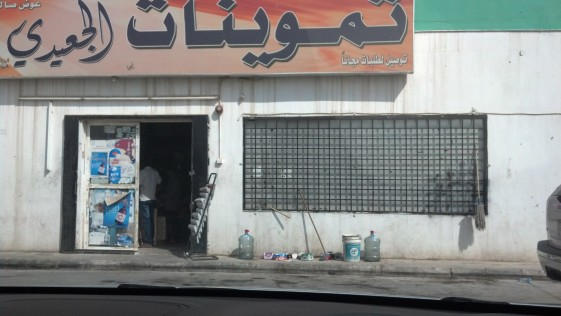 Saudi convenience store in Riyadh