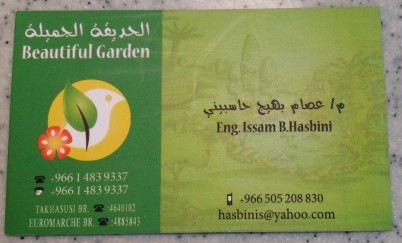 Beautiful Garden business card