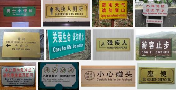 """Screenshot of """"Chinglish"""" Google image search"""