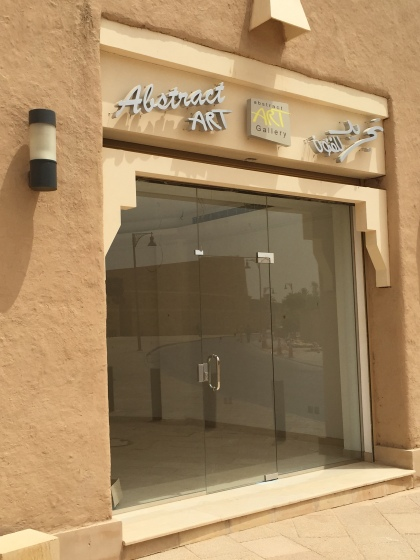 Future art shop, Al-Bujeiri Quarter at Historic Diriyah, Riyadh