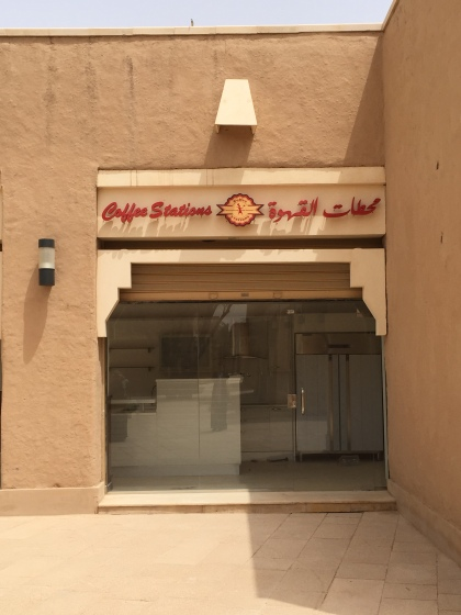 Future coffee shop, Al-Bujeiri Quarter at Historic Diriyah, Riyadh